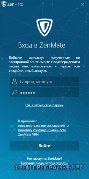 ZenMate VPN русская версия