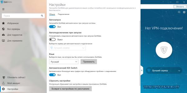 ZenMate VPN новая версия