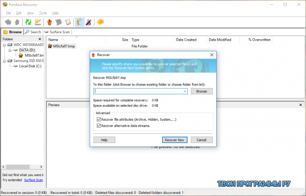 Pandora Recovery для Windows 10, 7, 8, XP