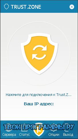 Trust.Zone vpn client русская версия