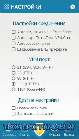 Trust.Zone vpn client на русском языке
