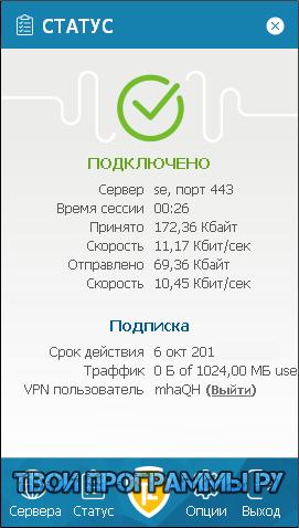 Trust.Zone vpn client на ПК