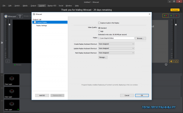Wirecast для Windows 7, 8, 10, XP