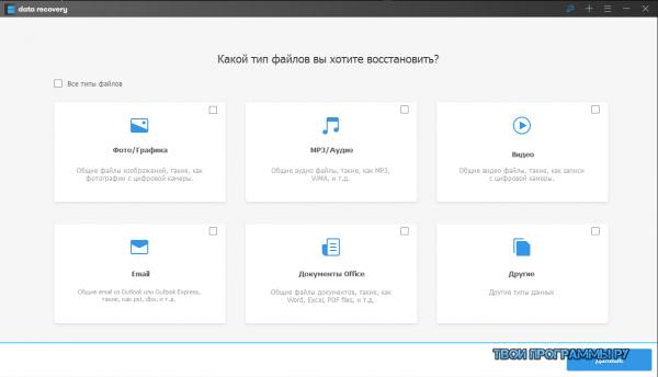 Wondershare Data Recovery русская версия