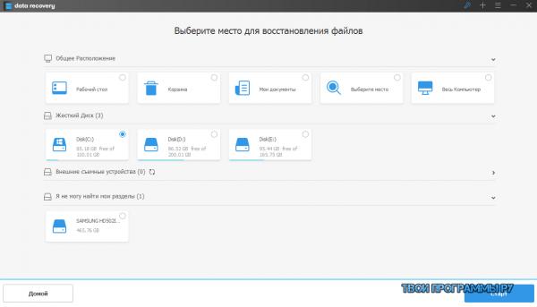 Wondershare Data Recovery на русском языке