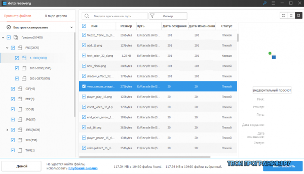 Wondershare Data Recovery для Windows
