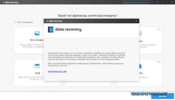 Wondershare Data Recovery на ПК
