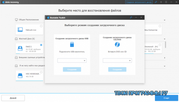 Wondershare Data Recovery новая версия