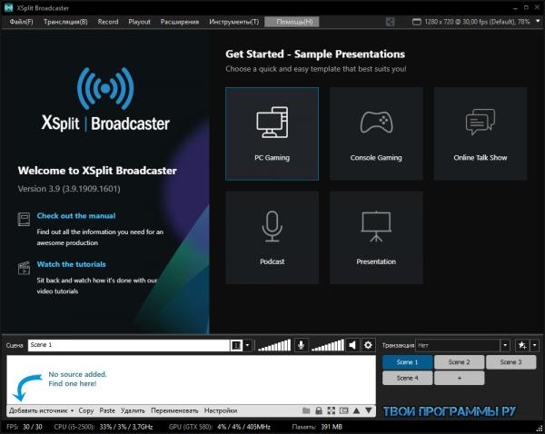XSplit Broadcaster русская версия
