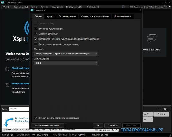 XSplit Broadcaster на русском языке