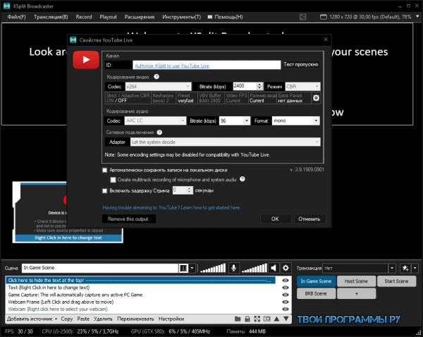 XSplit Broadcaster для Windows 10, 7, 8, Xp