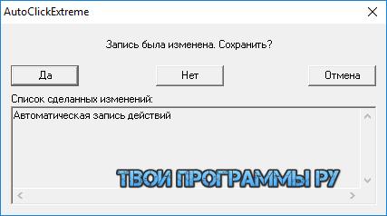 AutoClickExtreme на русском языке