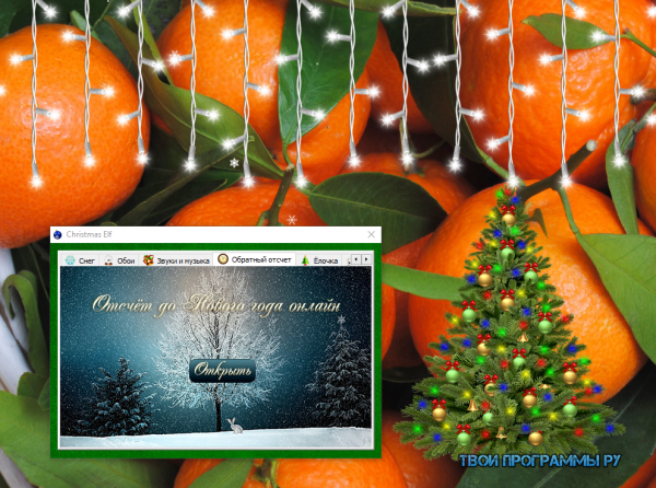 Christmas Elf русская версия