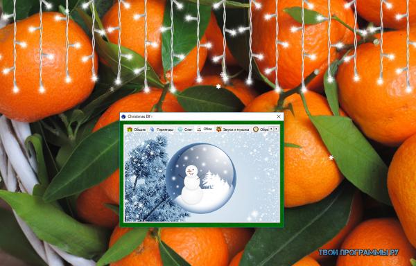 Christmas Elf для компьютера