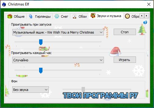 Christmas Elf на ПК