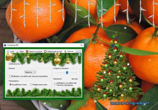 Christmas Elf для Windows 10, 7, 8, Xp, Vista
