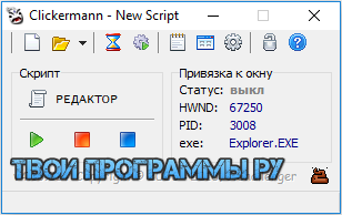Clickermann русская версия