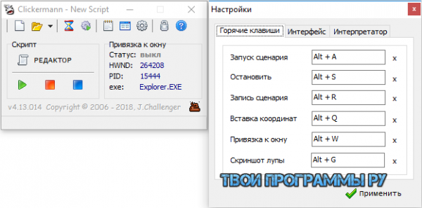 Clickermann на русском языке