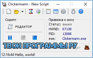 Clickermann на ПК