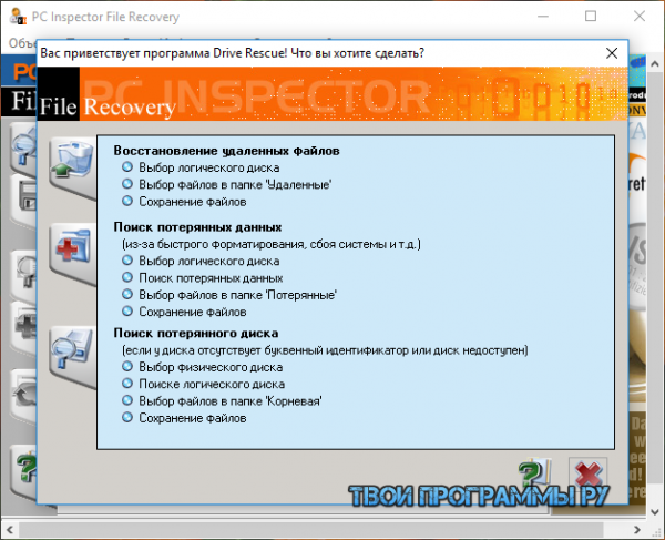 PC INSPECTOR File Recovery русская версия