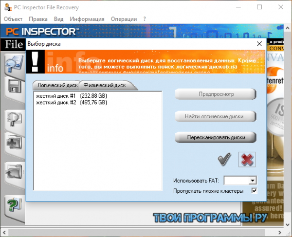 PC INSPECTOR File Recovery на русском языке