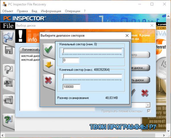 PC INSPECTOR File Recovery для Windows