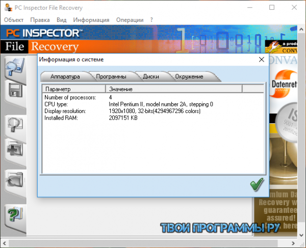 PC INSPECTOR File Recovery новая версия
