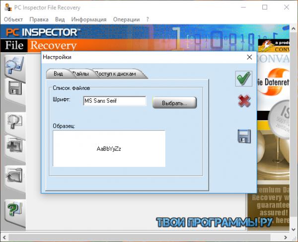 PC INSPECTOR File Recovery на ПК
