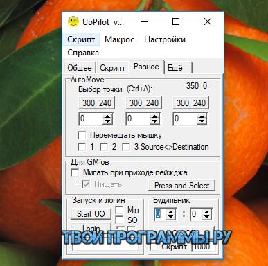 UoPilot новая версия