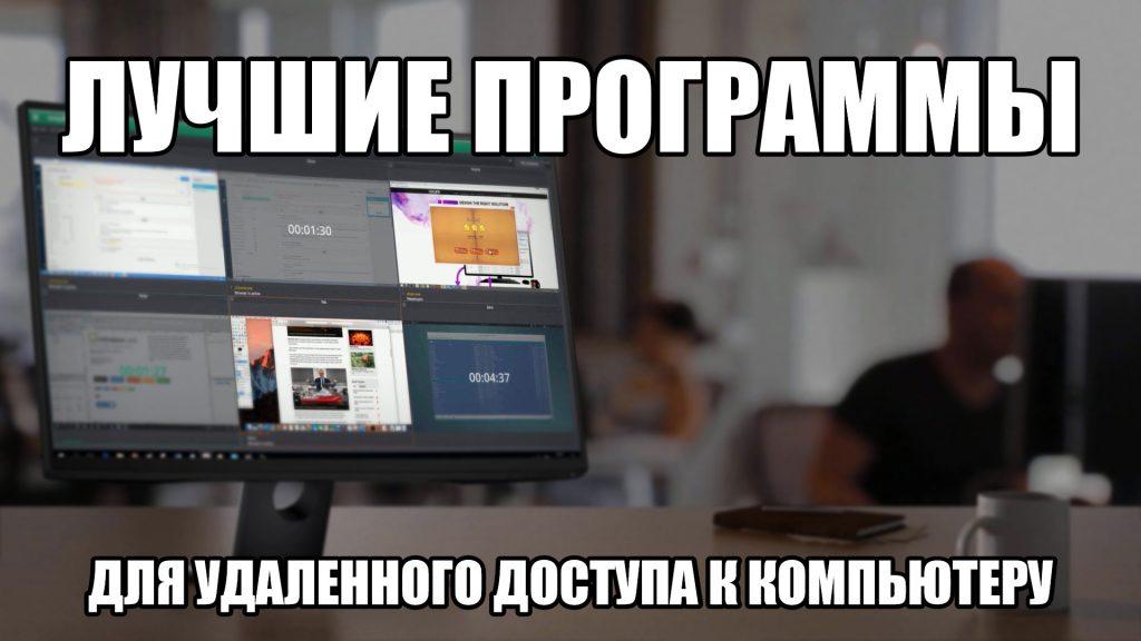 Выбор программы для удаленного доступа к компьютеру