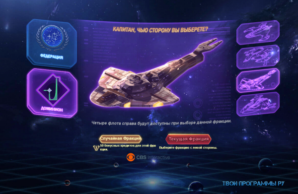 Star Trek русская версия игры