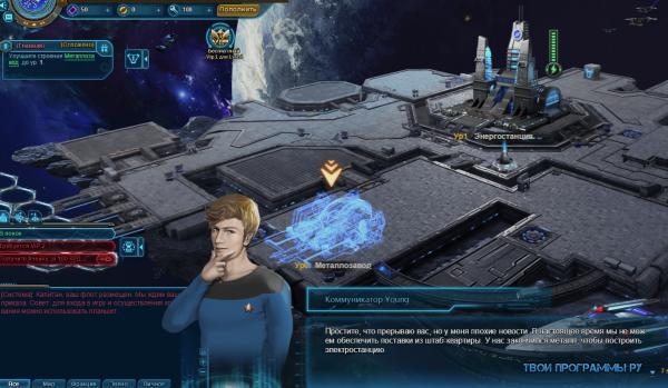 Star Trek игра на русском языке