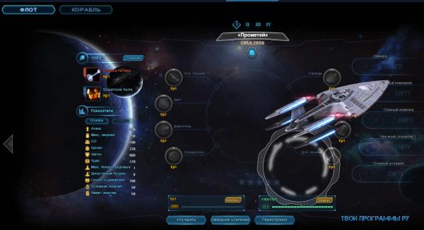 Star Trek игра для компьютера
