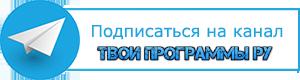 Телеграм канал Твои Программы Ру