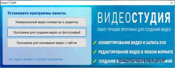 ВидеоСТУДИЯ русская версия
