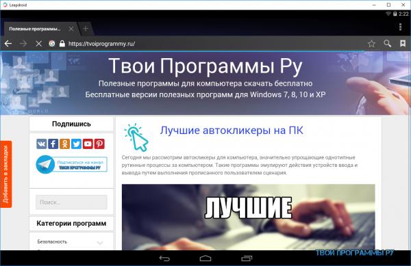 Leapdroid на русском языке