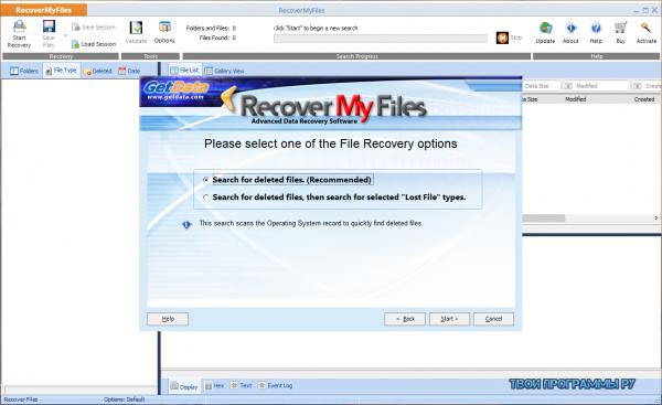Recover My Files на ПК