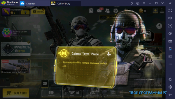 Call of Duty: Mobile для компьютера