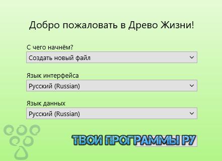 Древо жизни на русском языке