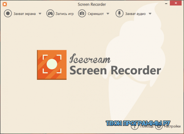 IceCream Screen Recorder русская версия