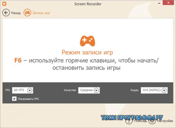 IceCream Screen Recorder новая версия