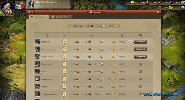 Imperia Online играть на русском