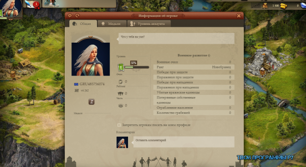Imperia Online играть на компьютере
