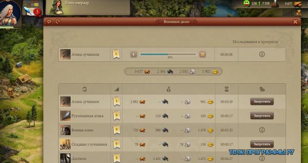 Imperia Online играть на ПК