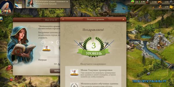 Imperia Online новая версия игры
