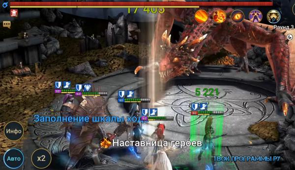 Raid Shadow Legends новая версия