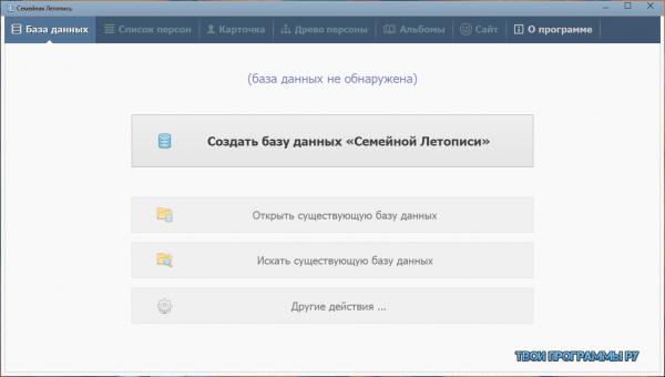 Семейная Летопись на русском языке