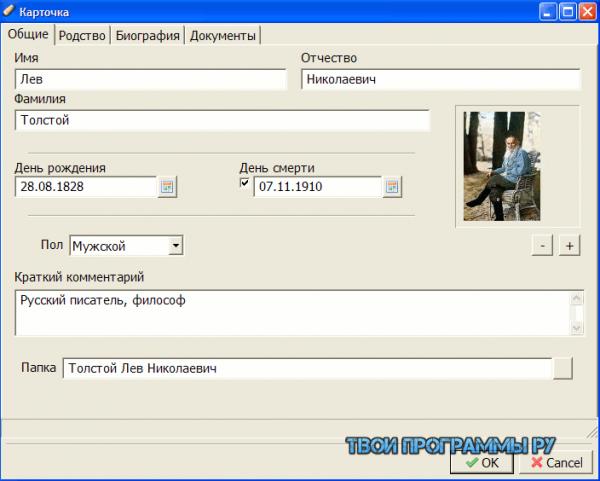 SimTree на русском языке