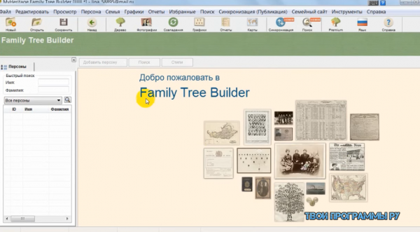 Family Tree Builder русская версия
