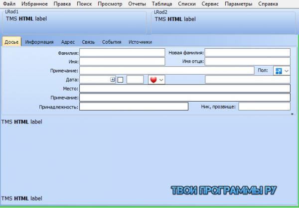 Твоё родословное дерево русская версия